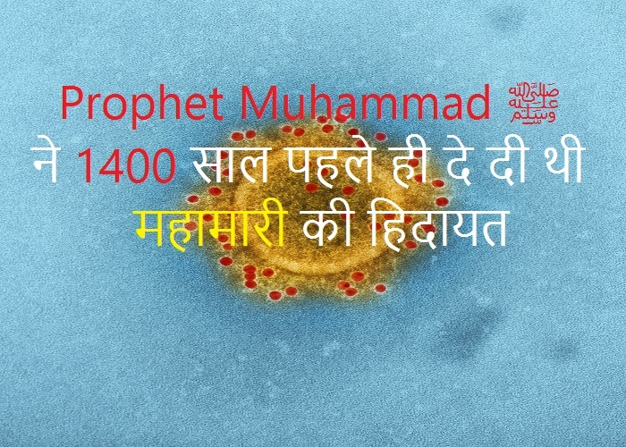 The Epidemic Advice Was Given 1400 Years Ago By Prophet Muhammad_Islam_Sunnat
